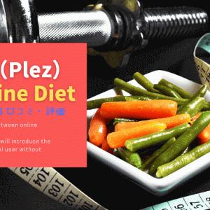 プレズ(Plez)|経験者が語るオンラインダイエットの口コミ評判