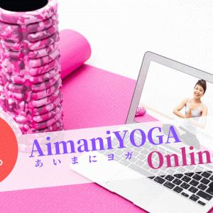 オンラインヨガのAimaniYOGA|口コミや料金・サービスは?