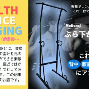 ぶら下がり健康器って筋トレ効果ある?肩こりや腰痛にも効く凄いヤツ