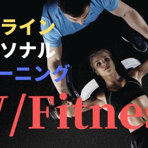 W/Fitness(ウィズフィットネス)の口コミ|料金や無料体験・サービス内容