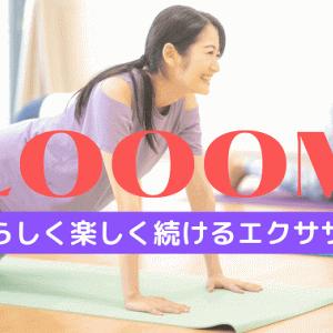 無料体験が出来るLOOOM(ルーム)|オンラインエクササイズ