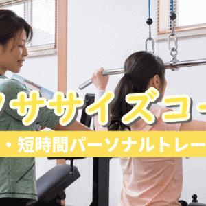 エクササイズコーチの口コミ|低価格・短時間パーソナルトレーニング