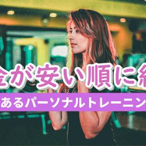 東京で女性に人気|パーソナルトレーニングジムの料金を安い順に紹介