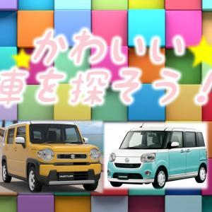 【週刊】可愛い車を探そう!(軽自動車編)2020年09月第4週版