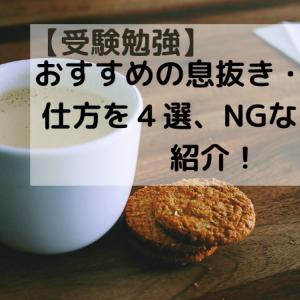 【受験勉強】おすすめの息抜き・休憩の仕方を4選、NGなことも紹介!