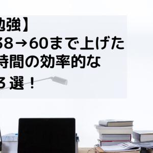 【受験勉強】偏差値38→60まで上げたスキマ時間の効率的な使い方3選!