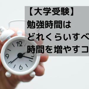 【大学受験】勉強時間はどれくらいすべきか?時間を増やすコツも紹介!