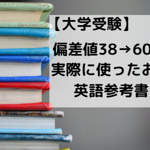 【大学受験】偏差値38→60まで上げるために実際に使った英語のおすすめ参考書7選!