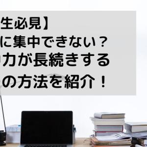 【受験生必見】勉強に集中できない?集中力が長続きする5つの方法を紹介!