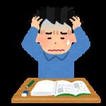 【大学受験】学校で勉強したいけど周りの目を気にしてしまうあなたへ!私が実際に周りの目を気にせず、勉強できるようになった方法を紹介!