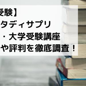 【大学受験】スタディサプリ高校・大学受験講座の口コミや評判を徹底調査!