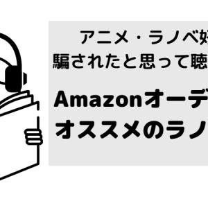 Amazonオーディブルのオススメのラノベ6選!【アニメ・ラノベ好きは騙されたと思って聴いてみて】