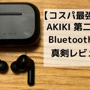 【コスパ最強】AKIKI 第2世代 Bluetooth イヤホン A3を実際に使ってみたマジの感想とレビュー