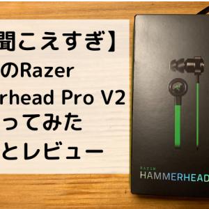 【足音聞こえすぎ?!】あのRazer Hammerhead Pro V2を使ってみた感想とレビュー