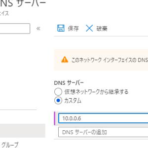 Azure上に構築したVMをADに追加