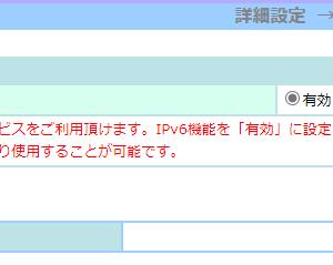 Softbank光でipv6が利用可能になるまで