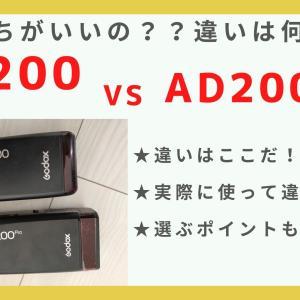 【レビュー】GodoxAD200とAD200proの違いを解説!