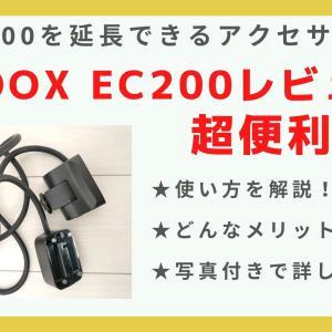 Godox EC200をレビュー!【AD200のヘッドを延長!手持ちできる!】