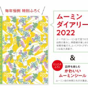 【付録】2022年ムーミン手帳