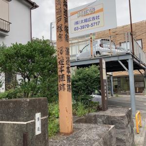 旧東海道 戸塚宿→六郷の渡し(20年9月)