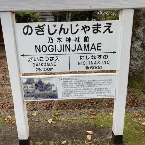 東野鉄道跡(那須小川→西那須野)