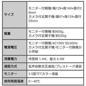 インターホン交換 (リフォーム費合計-¥3,230)