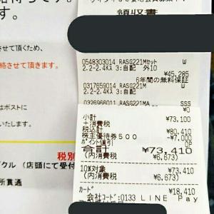エアコン購入 (リフォーム費累計¥20,720)