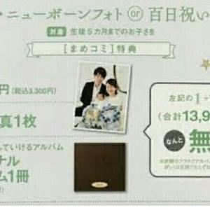 七五三とお食初撮影(¥18,180)