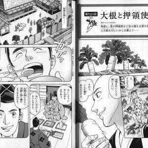 まんがで読む徒然草/奥の細道  学習研究社