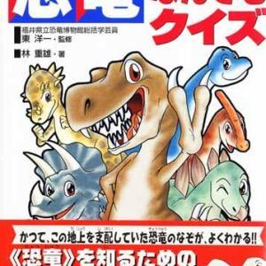 恐竜なるほどなんでもクイズ  小学館