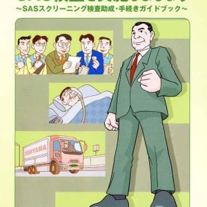 全日本トラック協会 SAS検査助成手続きガイドブック