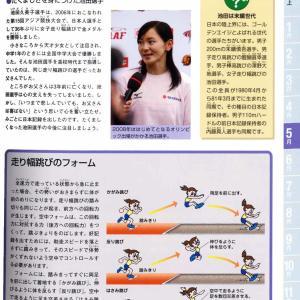 東京オリンピック開会式の日