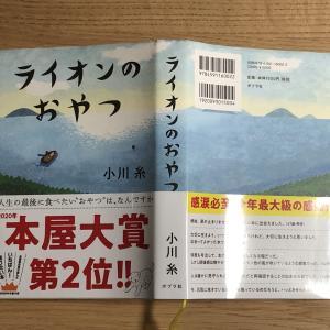 【書評】小説「ライオンのおやつ」 小川糸著(人生の最後に食べたいおやつは何ですか?)
