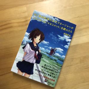 【書評】『もしドラ』(川島みなみが教えてくれたドラッカーの『マネジメント』)