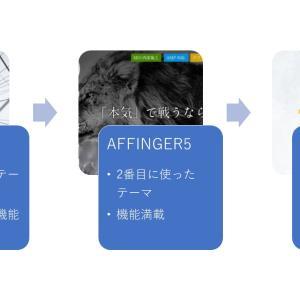 【ブログ】ブログテーマ(Cocoon、AFFINGER5、JIN)を使った感想