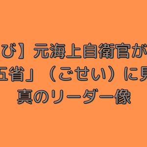 【学び】元海上自衛官が語る「五省」(ごせい)に見る真のリーダー像