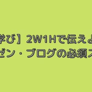 【学び】2W1Hで伝えよう(プレゼン・ブログの必須スキル)