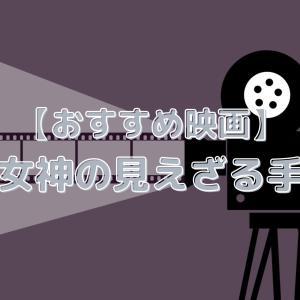 【おすすめ映画】『女神の見えざる手』