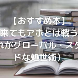 【おすすめ本】ストレスをためないために現代版「孫氏の兵法」であるこの本が必要!