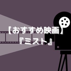 【おすすめ映画】『ミスト』(先の見えない現代こそ、この映画をすすめる理由)