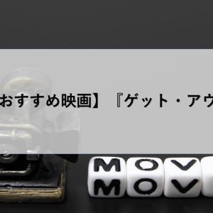 """【おすすめ映画】『ゲット・アウト』(ホラーじゃないよ、""""世にも奇妙な物語""""だよ)"""