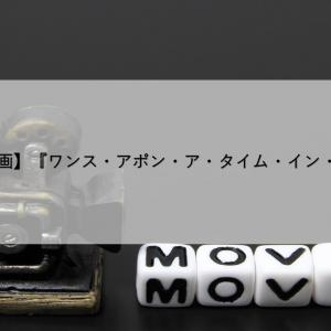 【おすすめ映画】『ワンス・アポン・ア・タイム・イン・ハリウッド』