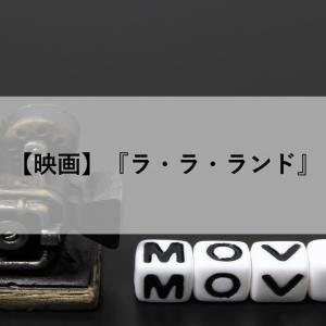【映画】『ラ・ラ・ランド』(男の事情、女の事情、ネタバレも含む)