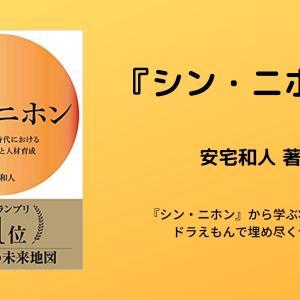 『シン・ニホン』から学ぶ将来の日本をドラえもんで埋め尽くせる方法