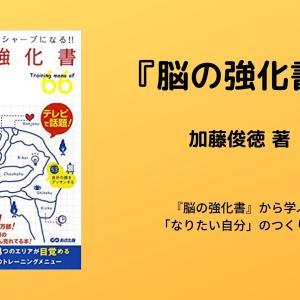 『脳の強化書』から学ぶ「なりたい自分」のつくり方