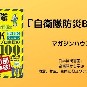 日本は災害国。自衛隊から学ぶ地震、台風、豪雨に役立つテクニック。