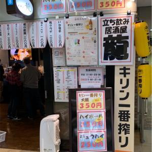 大阪梅田 立ち飲み居酒屋龍 第4ビルの激安店!!
