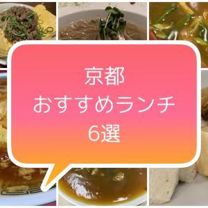 京都三条〜四条でおすすめランチ6選!!