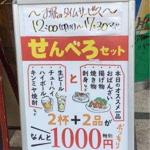 京都河原町 スタンドミサキ 最強せんべろセット!