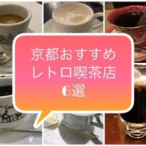 京都おすすめレトロ喫茶店6選!!
